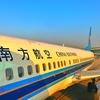 【前評判は最低】中国東方航空の系列、中国南方航空に乗ったら世界最高レベルの接客が待ち受けていた話。