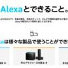 Amazon Echo/Alexaが自分の名前を認識してくれない解決法はありますか?