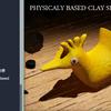 【Unity】粘土のような質感のシェーダ「Clay Shader」紹介($10.80)