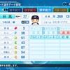 日高 剛 パワプロ2020 再現選手