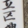 【足立区】興野町