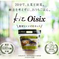 オイシックスの献立キット「kit Oisix(キットオイシックス)」を実際に使ってみた!料理の時間短縮におすすめ!