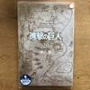📚19-28進撃の巨人/20巻