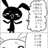 【英語が話せるようになる4コマ『僕の発音って』】