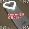 CanCam付録の自撮りライトがフリマアプリ出品画像撮影にめちゃ使える【画像加工不要?】【メルカリ・ヤフオク・Minne・Creema・ラクマ】