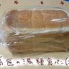 高匠(たかしょう)の湯種食パンをお取り寄せした感想【食パン専門店】