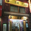 ラーメン寳龍 総本店 / 札幌市中央区南6条西3丁目