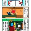 天袋を日本一活用したカニ