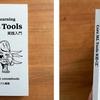 「Core ML Tools実践入門」という本を書きました #技術書典