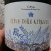 【晩酌に】安うまワイン~素敵なラベルのスペインCAVA REINA DONA GERMANA