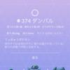 【ポケモンGO】コミュニティ・デイ結果報告【2018年10月ダンバル】