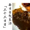 【手軽】絶品カツカレーで優勝する 毎日自炊生活「三十三日目」