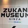 童心に返って「図鑑ミュージアム」と中野でジンギスカン「雪だるま」