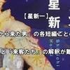 【星新一】「地球から来た男」の各短編ごとの感想!「ゲーム」と「来客たち」の解釈が難しかった。