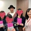 『埼玉に、はづき先生が!』夢が実現しました☆