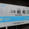 シリーズ土佐の駅(158)土佐昭和駅(JR予土線)