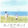 向山雄治さんのようにゆったりしたハワイの空気を感じる『ホノカアボーイ』-ジェムとオカンと、時々、オトンのおすすめ映画