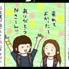 出会いはミスチルから…桜井さん誕生日おめでとう(日常マンガ)