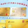 【クレジットカード断捨離計画2018】昨年に発行・解約したカードを振り返り、今年の方針を考えてみた