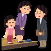 家庭訪問ってどうだった❓我が家の場合も紹介❗️我が子の小学校では今年から個人面談に変わりました❗️