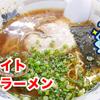 【豚豚】清水の夜のラーメンは、清水区役所前で〆る!