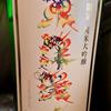 東洋美人 限定純米大吟醸(澄川酒造場)