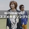 【オススメ10選】mihimaruGTの泣ける失恋ソング!
