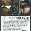 大阪■3/2■武田五一と住宅のモダニズム