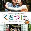 これは「泣ける」映画なんかじゃない、「泣かざるをえない」映画だ 日本に住むあなたが絶対に見なきゃいけない映画だ マジでおすすめ!シリーズ 映画「くちづけ」
