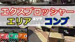 【動画解説】エクスプロッシャー/ガチエリア/コンブトラック 1戦目