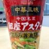 【今週のカップ麺82】中華三昧 銀座アスター監修 とろみ醤油麺(明星食品)