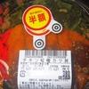 「サンエー」(為又店)の「チキン味噌カツ丼」 190(半額)+税円 #LocalGuides