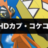 【USUM】HDカプ・コケコ