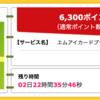 【ハピタス】超高還元率でJALマイルが貯められるエムアイカードプラスが期間限定6,300pt(6,300円) !