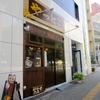 【今週のラーメン1322】 麺屋やっとこ 三田店 (東京・三田) らーめん