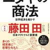 『ユダヤの商法』藤田田