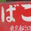 【江東区】亀戸町