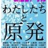 わたしたちと原発−朝日ジャーナル