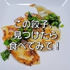 海人の藻塩の「もち豚餃子」とだしまろ酢で作るミョウガのピクルスで餃子定食!