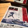 東京芸術劇場、世界のマエストロシリーズvol.4「アントニ・ヴィト&読売日本交響楽団」