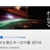 2016/01/13 part3 コニカミノルタプラザ「宇宙から見たオーロラ展2016」