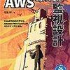 Amazon Web Serviceの監視設計解説本