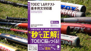 TOEIC例文990本を叩き込む!アプリを使った英語勉強法