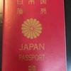 【失敗体験③−1】シンガポール入国時の必要なパスポート残存有効期間は!? 壮大にやらかしました(涙)