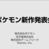 ポケモン新作発表会まとめ