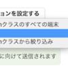 プッシュ通知を承認制にする【プッシュ通知を保存/配信対象数を得る】