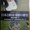 向かい合う日本と韓国・朝鮮の歴史