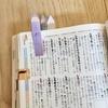 【小学1年生】小学館の国語辞典を使っています。