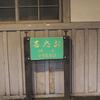 小樽駅で購入した固いアイス、いろんな意味でどう食べろと…北海道&東日本パスで行く鉄旅⑩