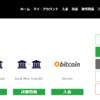 最近のFXはBitcoinで入金が出来るらしい…のでやってみた